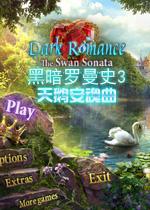 黑暗罗曼史3:天鹅安魂曲