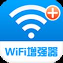 WiFi信号增强器官方最新版