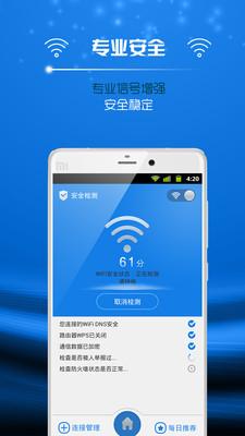 WiFi信号增强器官方最新版1.2.0.0截图2
