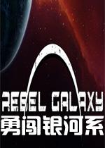 勇闯银河系