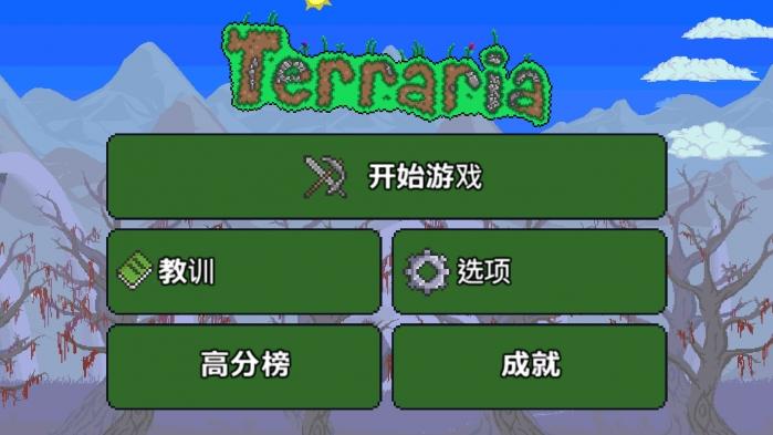 泰拉瑞亚无限道具版v1.3.0截图3