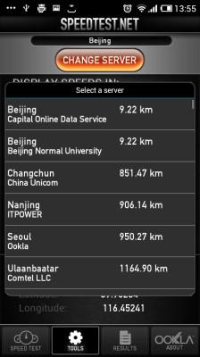 网速测试APPv3.2.14截图3