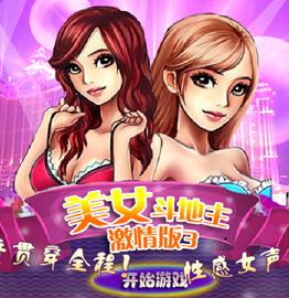 美女斗地主激情版3破解版