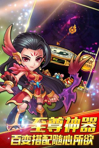 蜀山萌仙传官方最新版v1.1.1截图1
