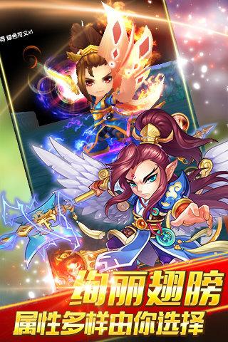 蜀山萌仙传官方最新版v1.1.1截图2