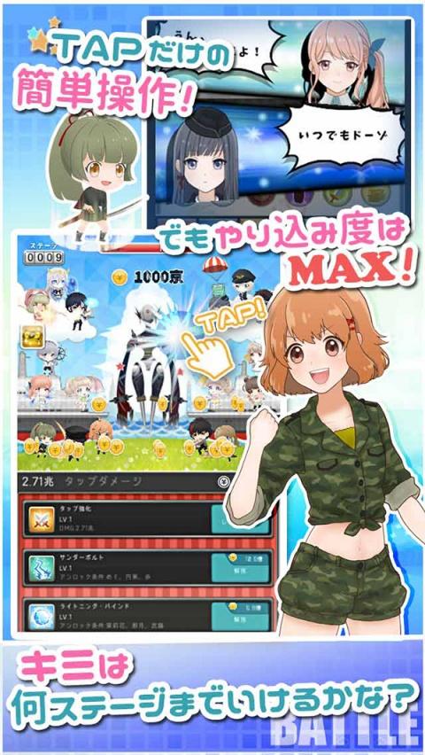 全是美少女的自卫队安卓中文版v1.1.1截图0