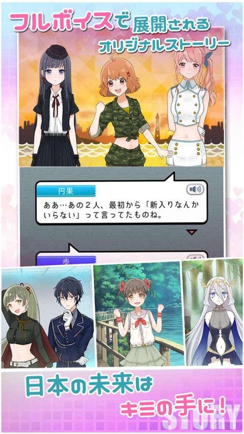 全是美少女的自卫队安卓中文版v1.1.1截图1
