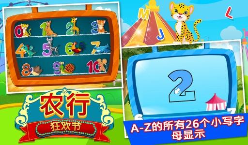ABC嘉年华手机游戏v1.0.0截图1