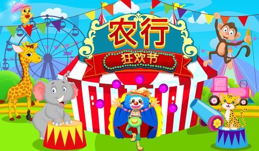 ABC嘉年华手机游戏v1.0.0截图2