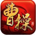 曹操传:三国群英官方正式版v1.3