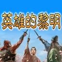 三国志-英雄的黎明破解版