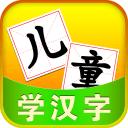 儿童识汉字游戏安卓版