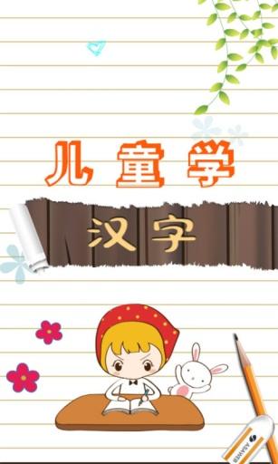 儿童识汉字游戏安卓版v1.0截图0