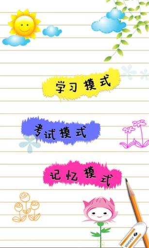 儿童识汉字游戏安卓版v1.0截图1