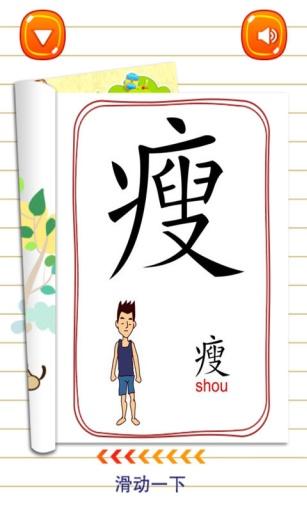 儿童识汉字游戏安卓版v1.0截图2