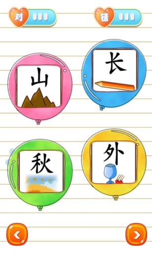 儿童识汉字游戏安卓版v1.0截图3