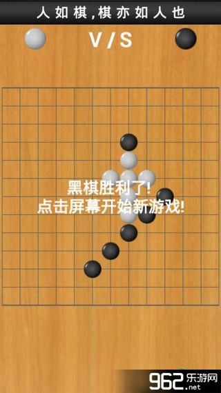 畅乐五子棋单机版v1.0.1截图2