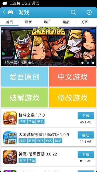 吾爱游戏宝盒官方最新版v1.4.8截图0