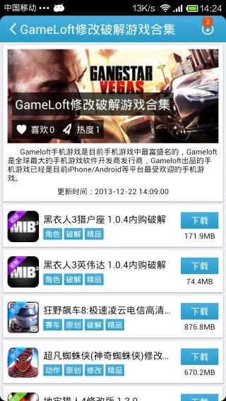 吾爱游戏宝盒官方最新版v1.4.8截图1