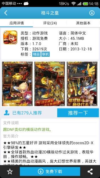 吾爱游戏宝盒官方最新版v1.4.8截图2