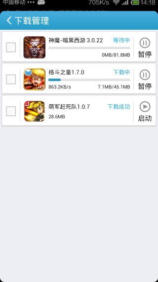 吾爱游戏宝盒官方最新版v1.4.8截图3