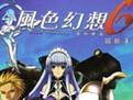 风色幻想6 冒险奏鸣(WF6) 繁体中文硬盘版