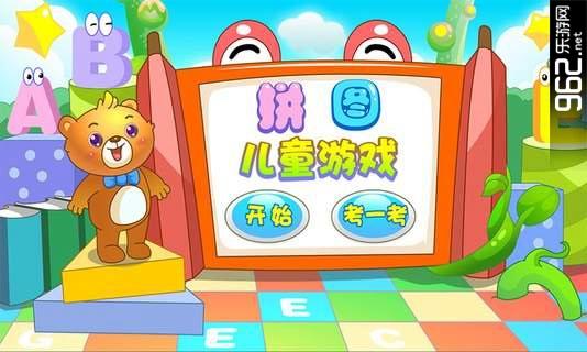 儿童游戏拼图v1.9截图2
