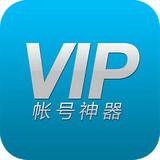 VIP账号神器最新破解版