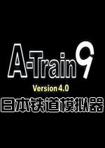 A列车9v4.0:日本铁道模拟器