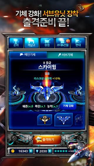 天空猎人中文破解版v3.3.0_截图