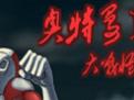�W特曼格斗�M化3中文版
