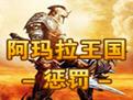 阿玛拉王国:惩罚中文破解版