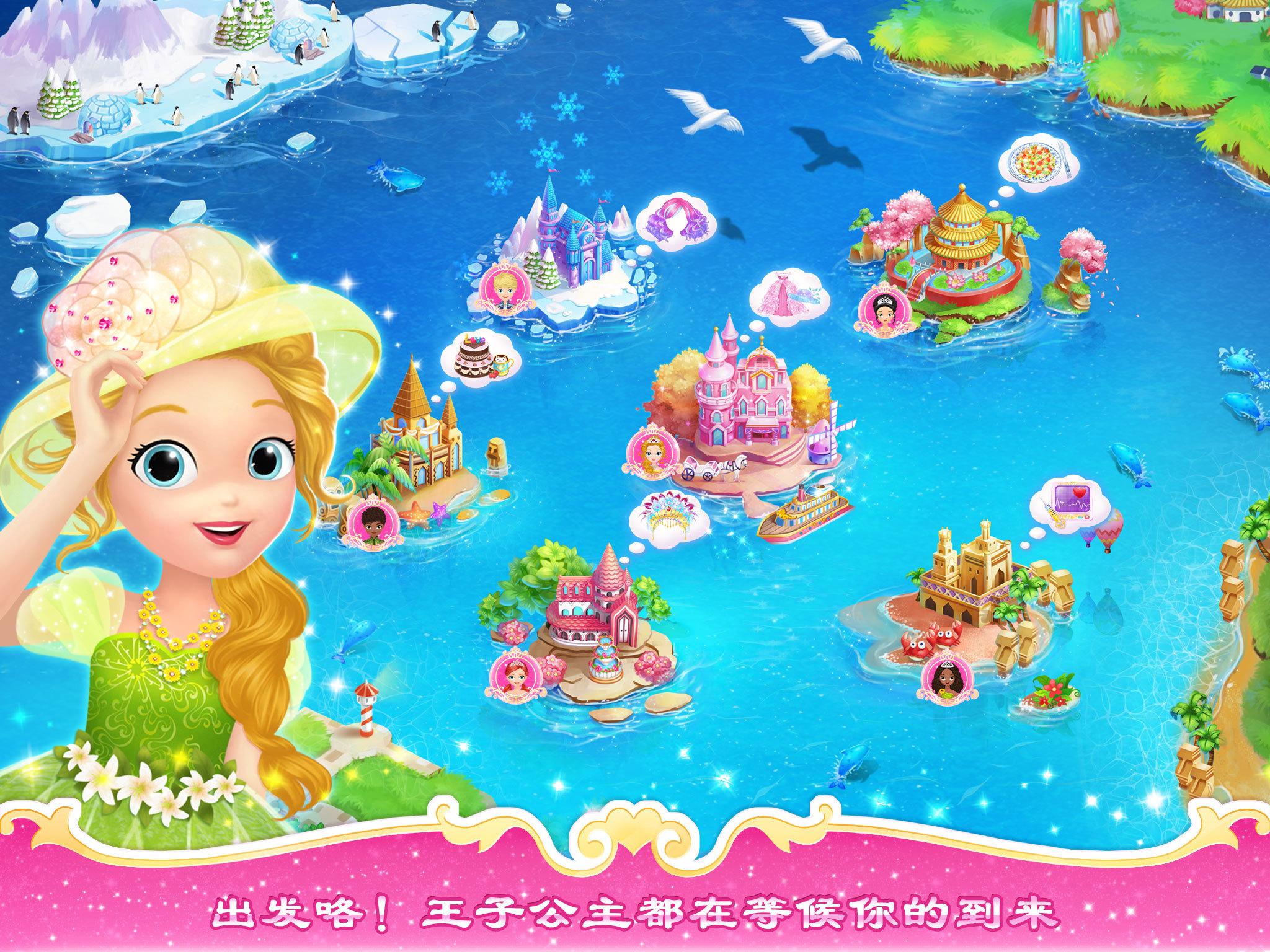莉比小公主之环游世界破解版v1.4截图1