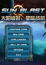 太阳爆裂:星际战机