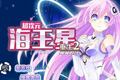 超次元www.w88114.com海王星:重生2汉化中文版
