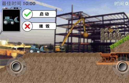 3D挖掘机驾驶中文版v6.6_截图2