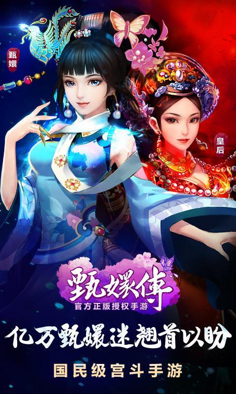 甄嬛传手游官方正版1.2.9.0截图0