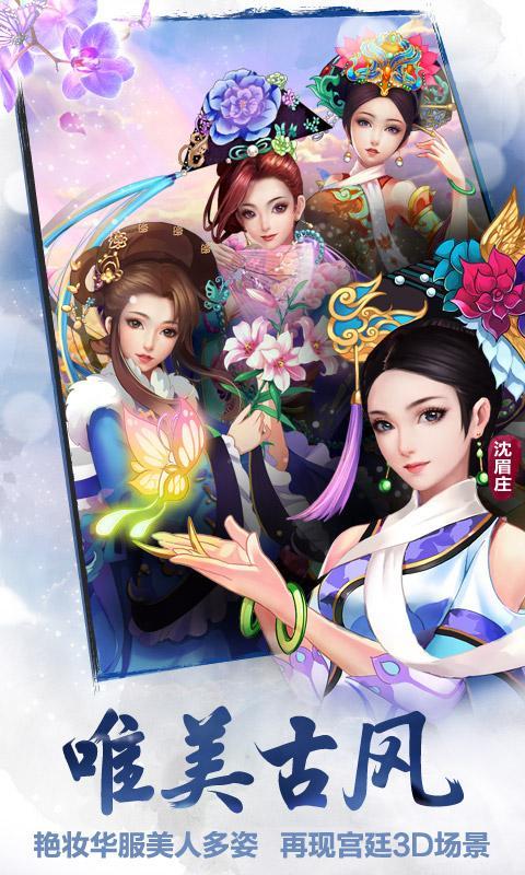 甄嬛传手游官方正版1.2.9.0截图2