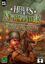 诺曼底英雄