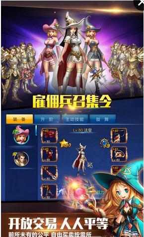 新英雄之剑破解版v1.0_截图3