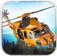 城市直升机救援3D模拟