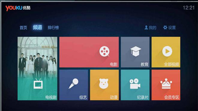 优酷视频官方tv版v7.4.3截图1
