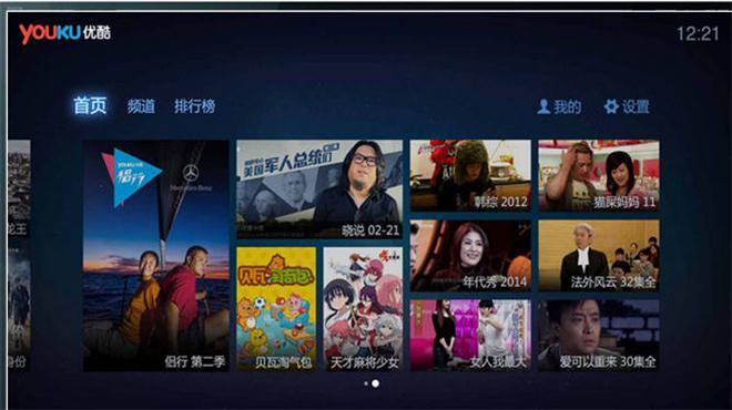 优酷视频官方tv版v7.4.3截图2