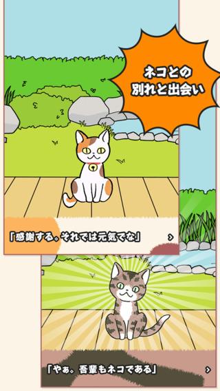 吾辈有猫虱中文版截图0