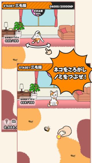 吾辈有猫虱中文版截图2
