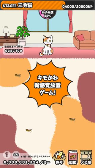 吾辈有猫虱中文版截图3