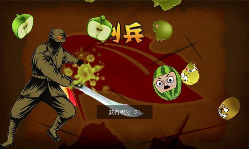 水果忍者鬼子版破解版v1.0.7截图1
