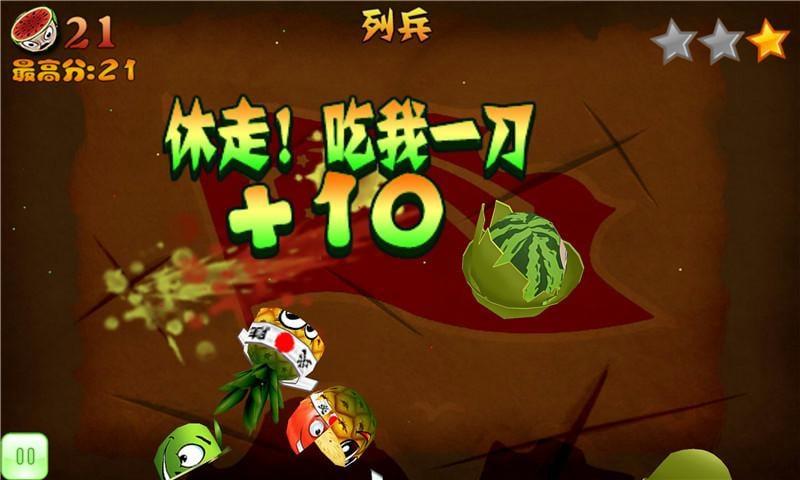 水果忍者鬼子版破解版v1.0.7截图3