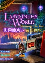 世界迷宫3:昔日回忆英文典藏版
