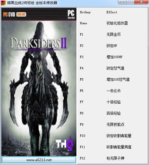暗黑血统2:终极版全版本修改器+12